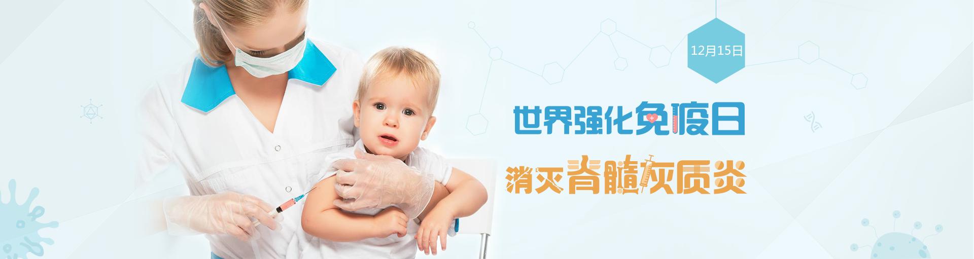 世界强化免疫日 脊髓灰质炎早期症状 小儿麻痹症
